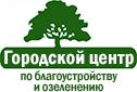 МБУ Городской центр по благоустройству и озеленению г. Ульяновска